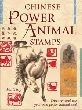 Chinese Power Animal Stamps
