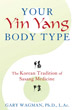 Your Yin Yang Body Type: The Korean Tradition of Sasang Medicine [Paperback]