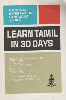 Learn Tamil in 30 Days (DMGD)